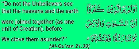 Al Quran 21:30